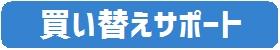滋賀・近江八幡のパソコン修理屋さん パソコン買い替えサポート