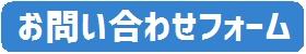 滋賀・近江八幡のパソコン修理屋さん サンクスPC お問い合わせフォーム