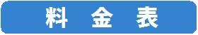 滋賀・近江八幡のパソコン修理屋さん サンクスPCの料金表