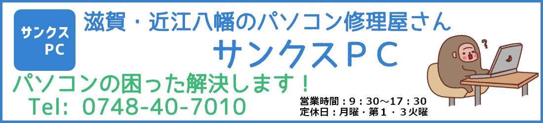 滋賀・近江八幡のパソコン修理屋さん サンクスPC