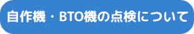 滋賀・近江八幡のパソコン修理屋さん サンクスPC 自作機・BTO機・ショップブランド機の点検について