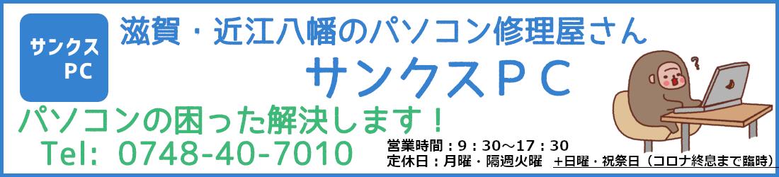 【予約制】滋賀・近江八幡のパソコン修理屋さん サンクスPC