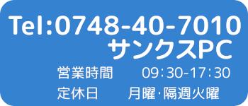 サンクスPC電話番号